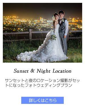 石垣島フォトウェディング サンセット&ナイトロケーション